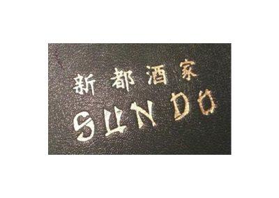 Sun Do Restaurant